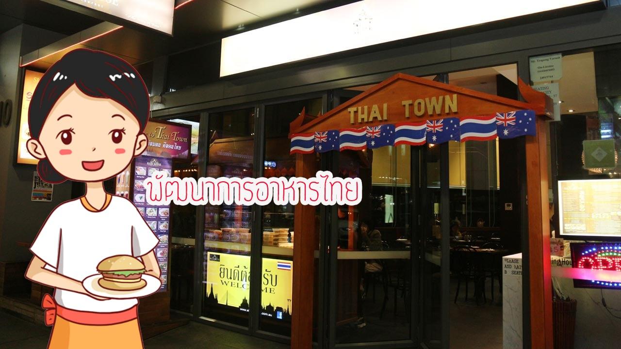 พัฒนาการอาหารไทย