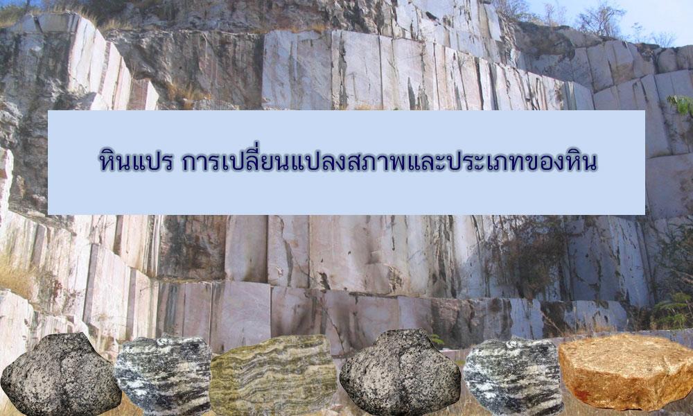หินแปร